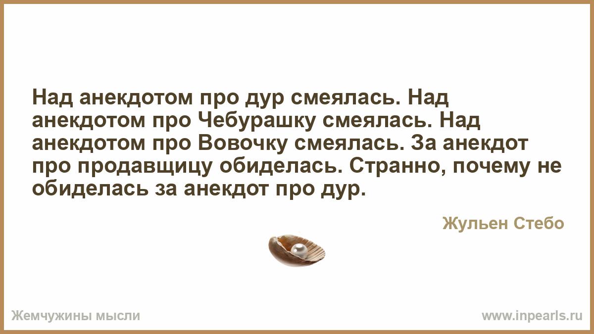 Дура Анекдот