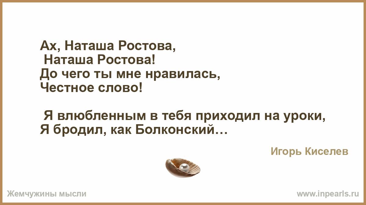 Наташа Ростова Анекдот
