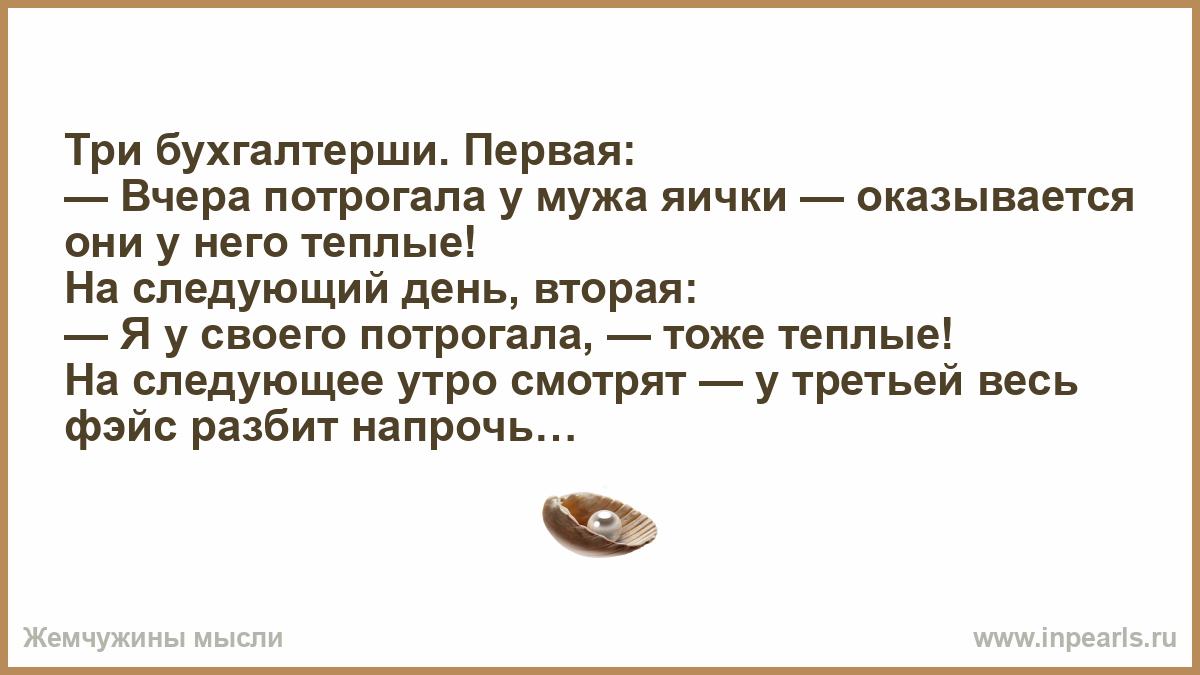 Анекдот Про Яйца Мужа