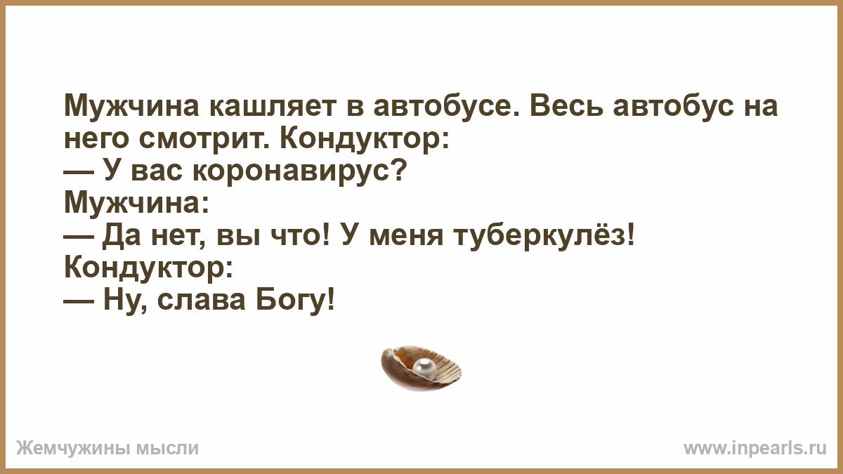 Анекдот Про Коронавирус В Маршрутке