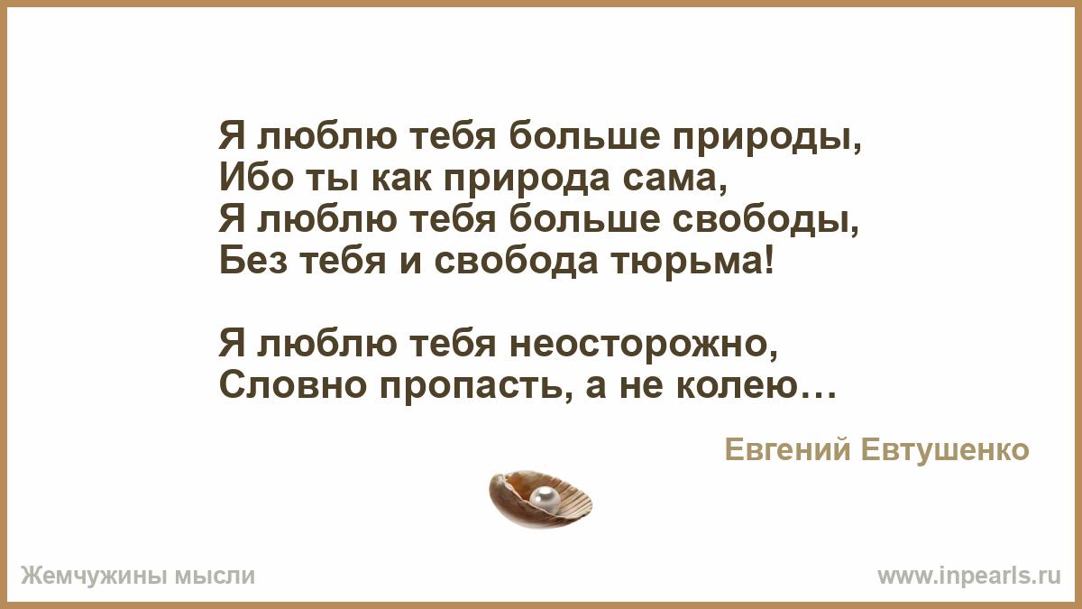 Евгений евтушенко я люблю тебя больше природы слушать песню
