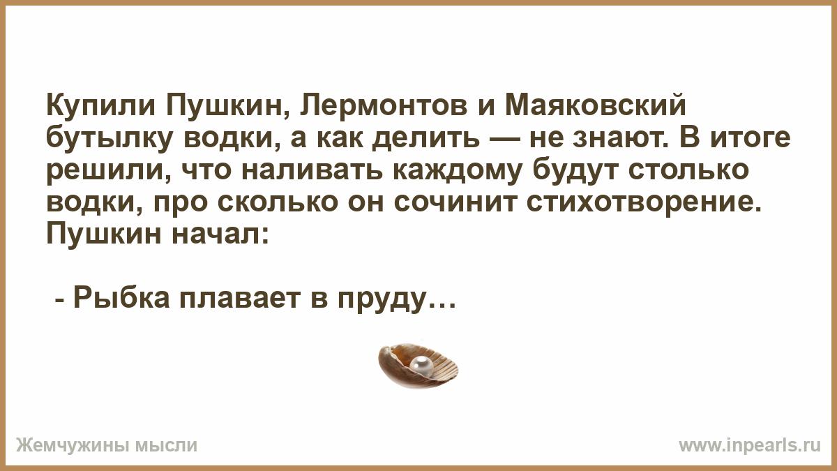 Видео Анекдот Про Пушкина Блока