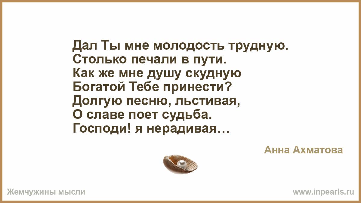 Анна андреевна ахматова (фамилия при рождении - горенко; 11 (23) июня 1889, одесса, российская империя - 5 марта 1966