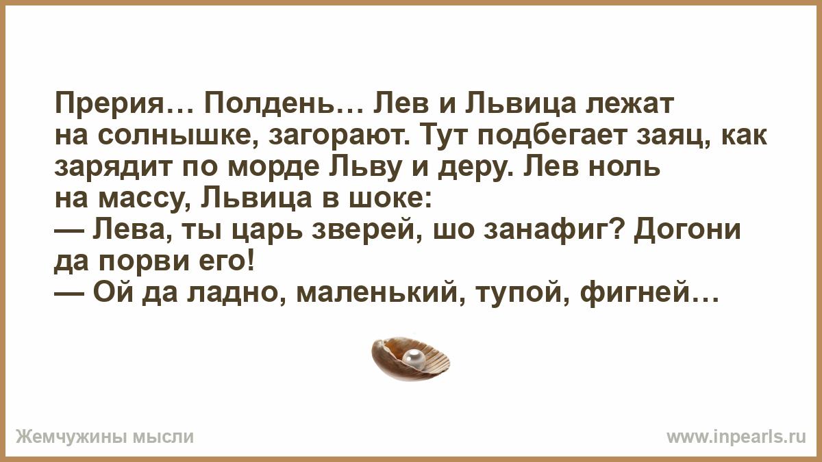 Анекдоты Про Зайцев И Львов