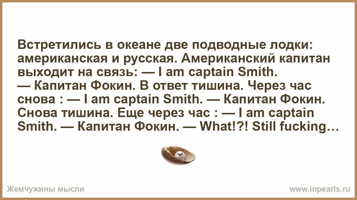 анекдот про подводные лодки русскую и американскую