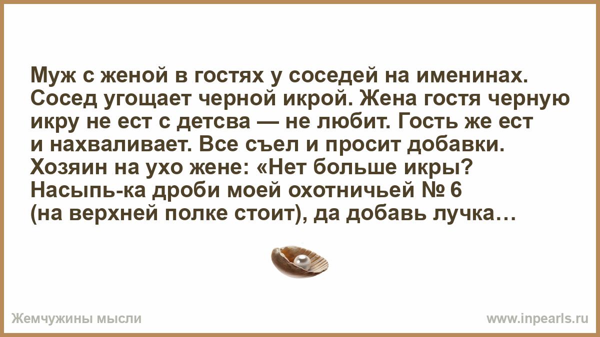 zhena-dlya-gostya