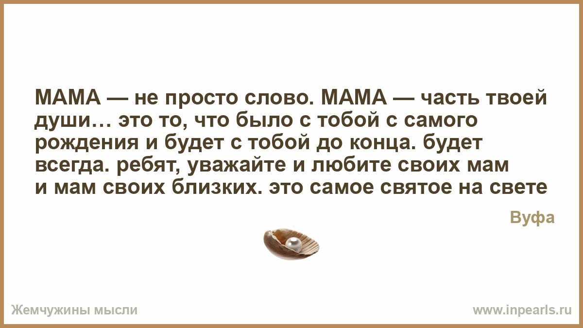 Береги маму она у тебя одна стих