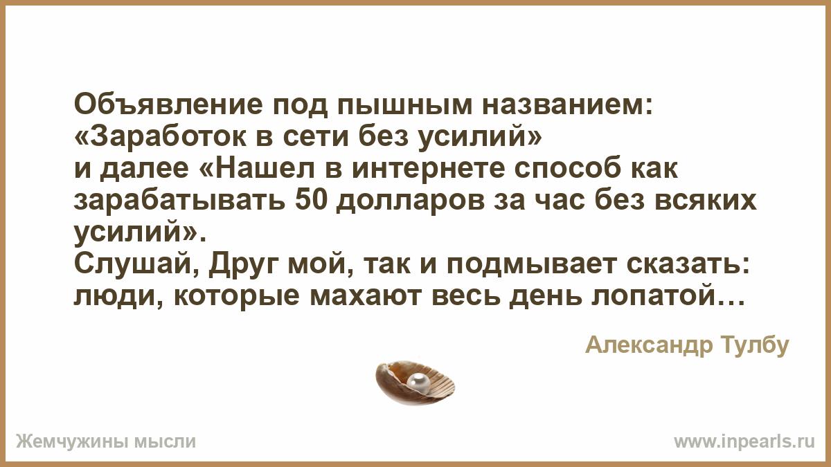 Как в интернете заработать 50 рублей каждый день без усилий