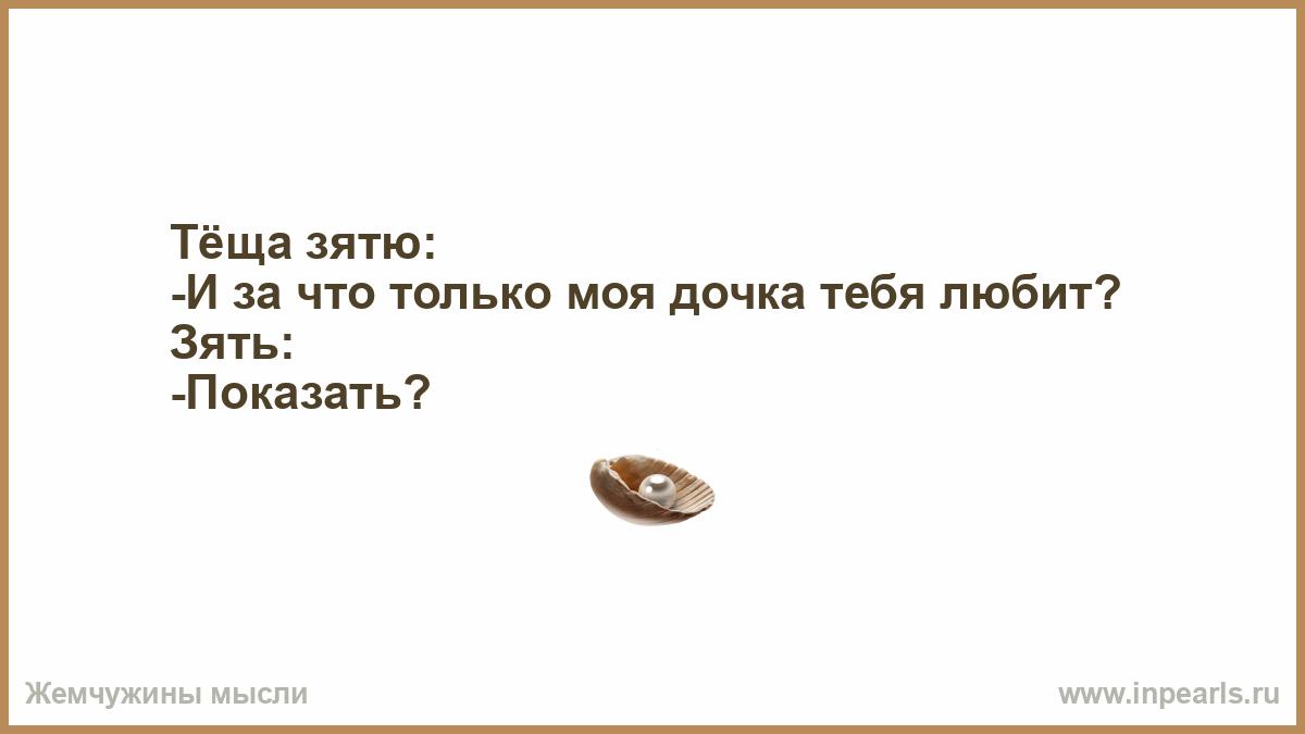 tesha-i-zyat-lyubov