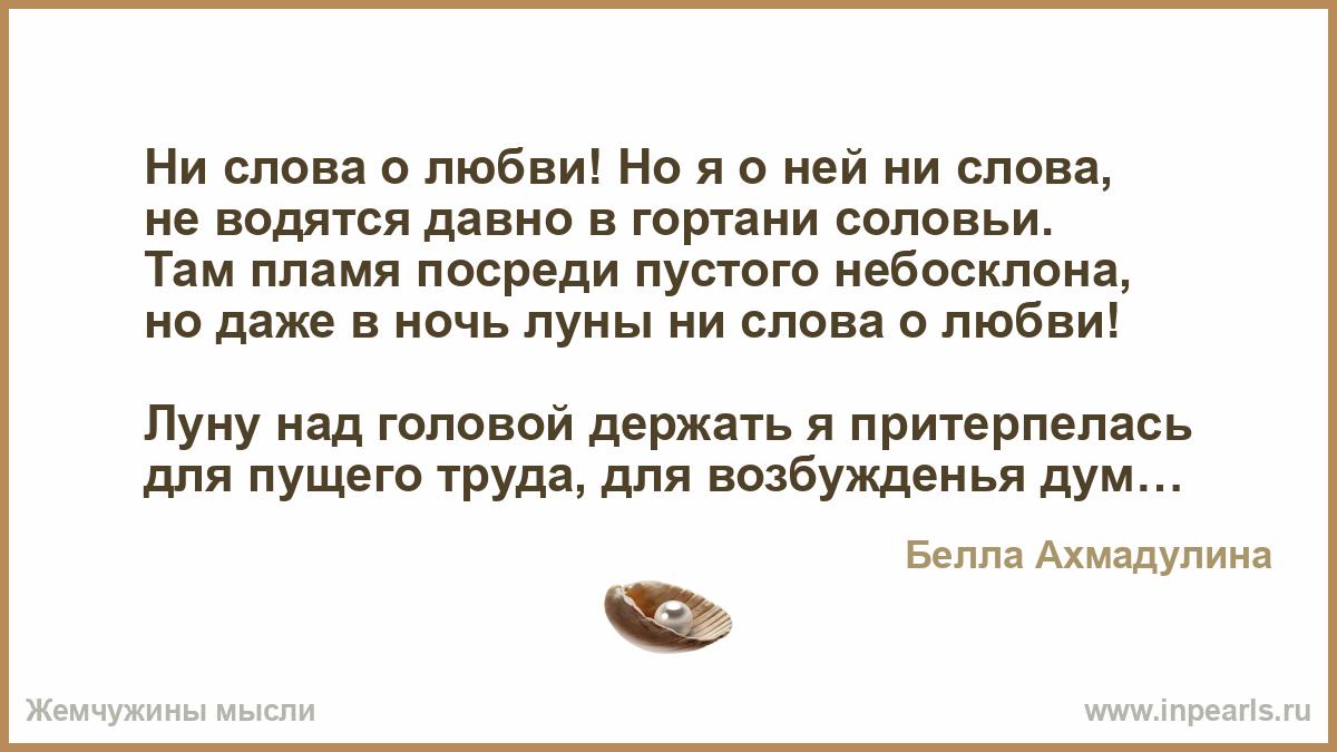 Скончалась выдающаяся поэтесса белла ахмадуллина