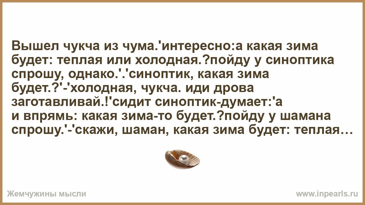 Анекдот: Однажды идет Чукча из магазина и несет…
