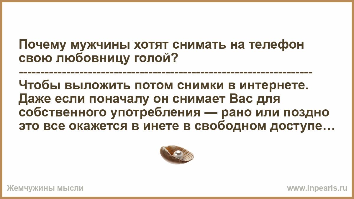 snyal-svoyu-lyubovnitsu