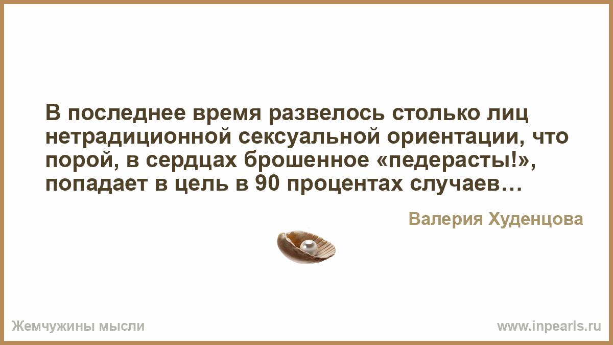 netraditsionnaya-seksualnaya-oppozitsiya-v-poslednee-vremya-vse