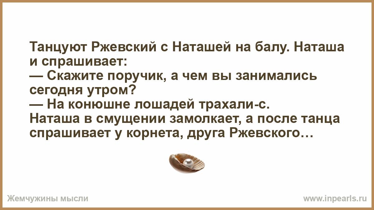 Анекдот Ростова И Лошадь