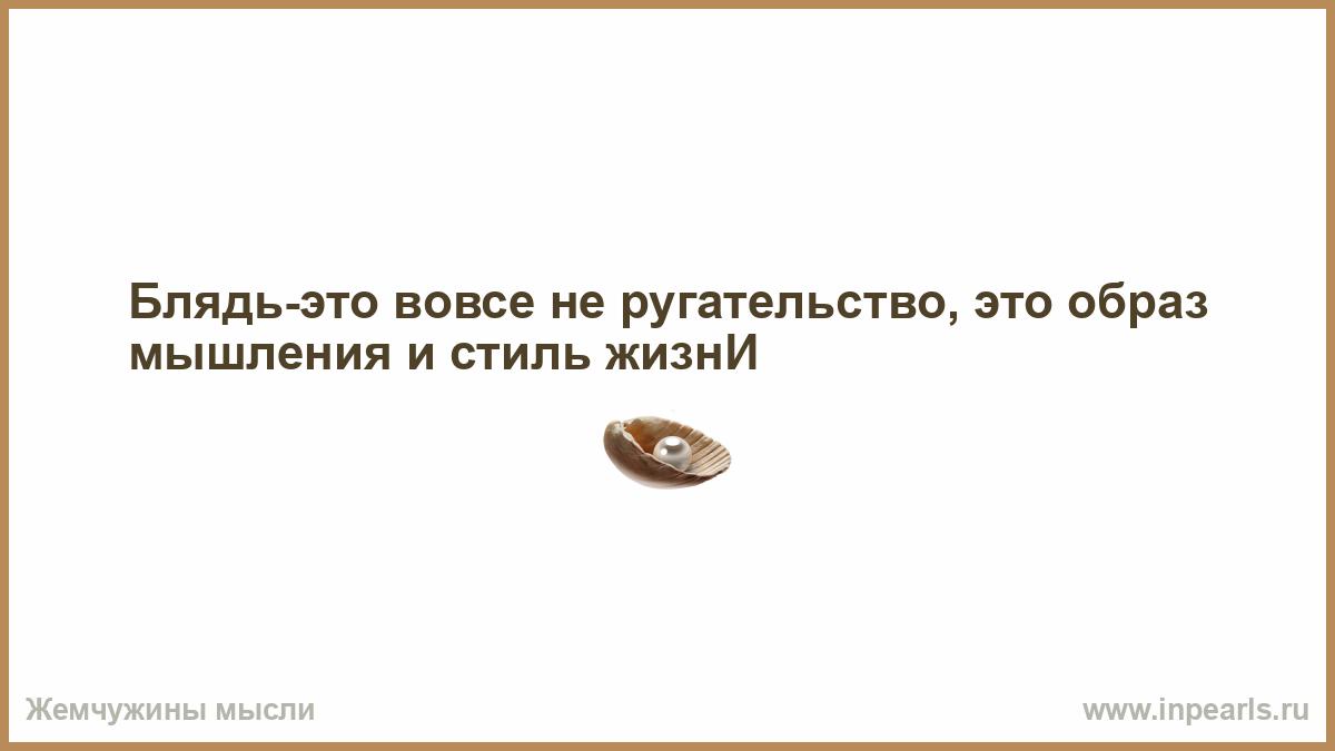 eta-blyadskaya-zhizn