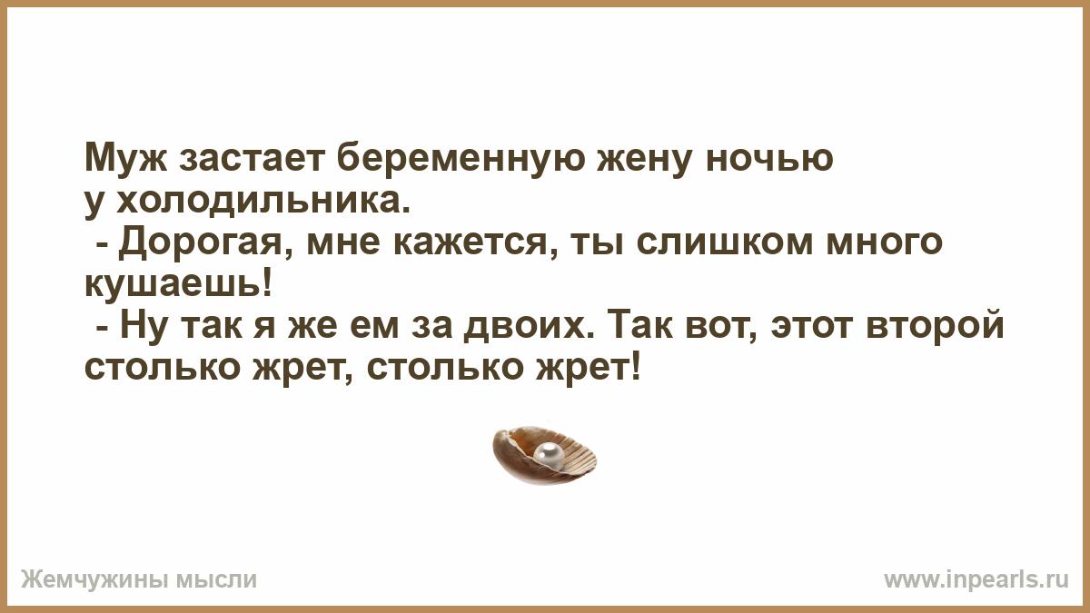 Анекдоты дорогой я беременна 53