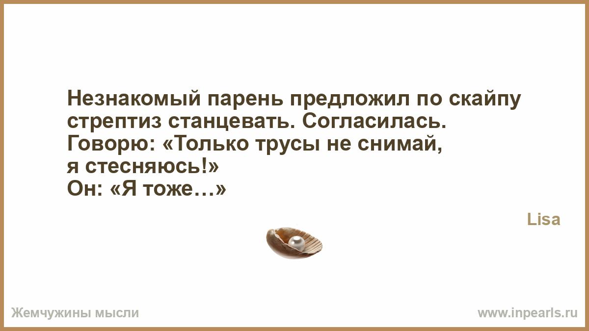 Сонник Не Знакомий Мужчына