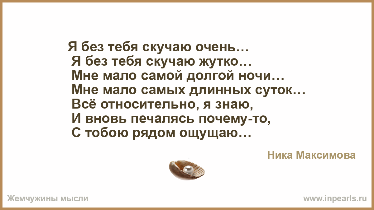 Очень скучаю по тебе любимый)