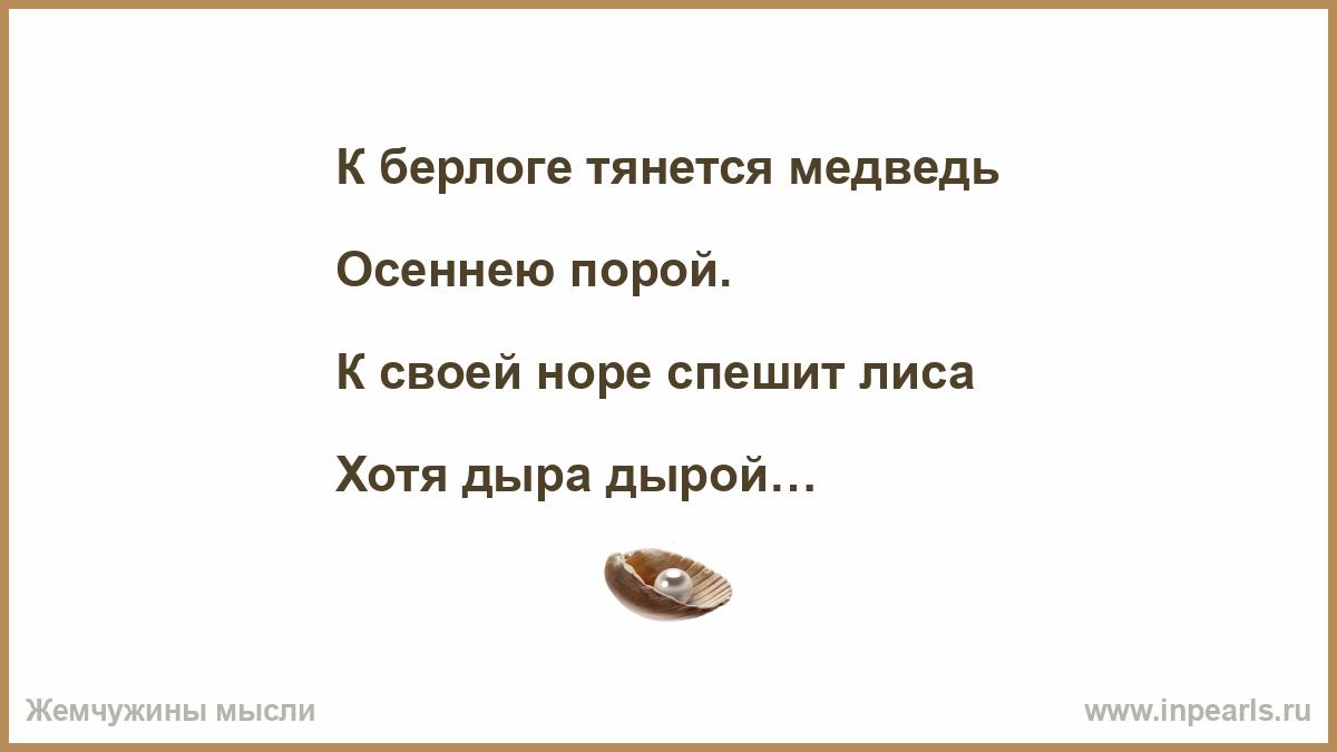 votknul-v-zarosshee-duplo