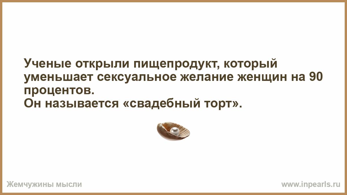 kak-smazivaetsya-vlagalishe-zhenshini-vo-vremya-vozbuzhdeniya