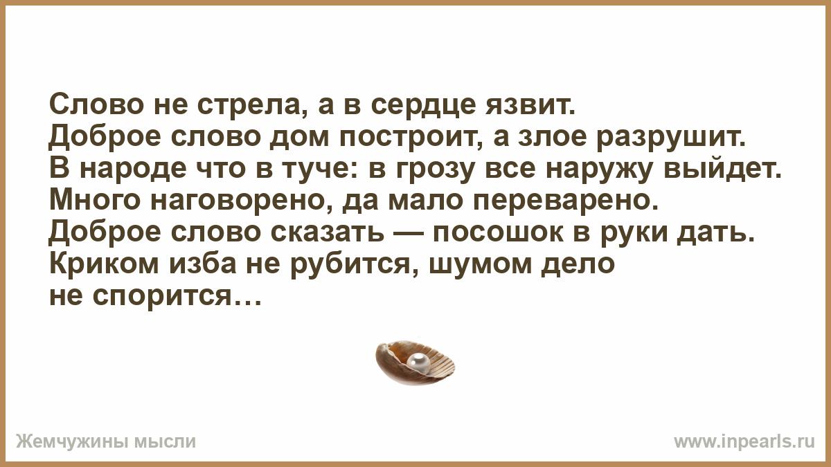 Пословица со словом конфета