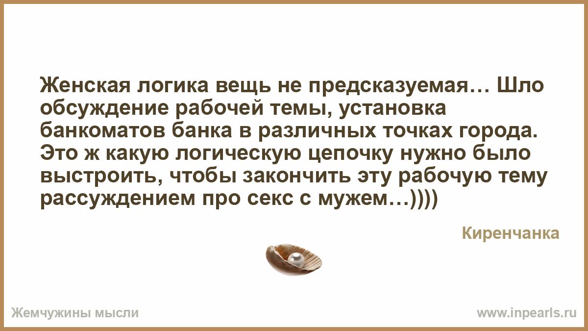 Магазин Женская Логика В Москве