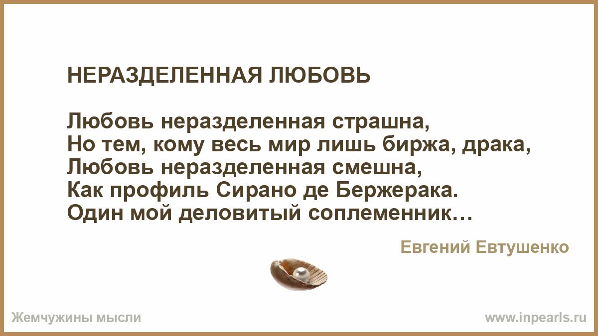 Евгению евтушенко