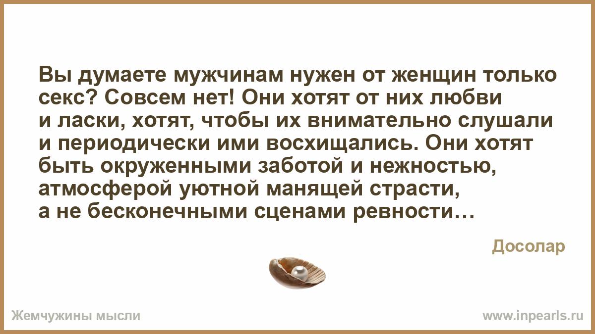 muzhikam-nuzhen-tolko-seks