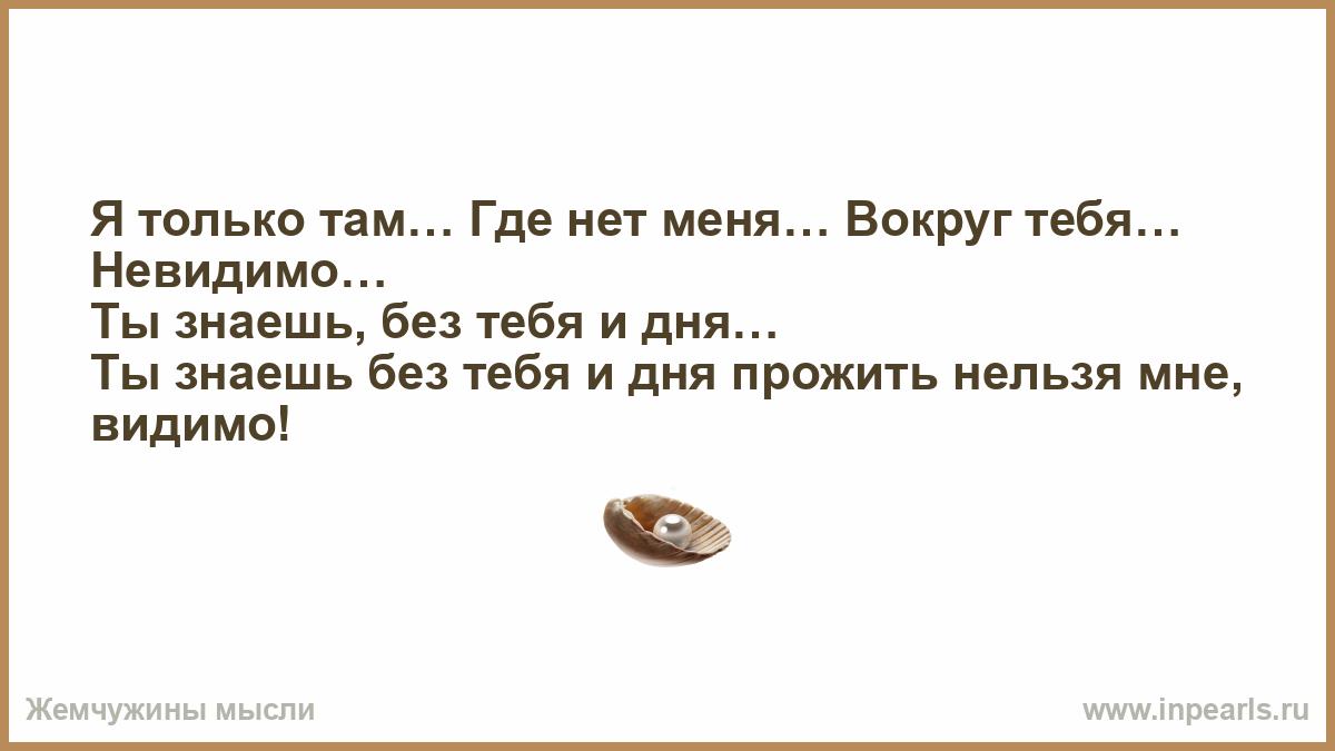 Пбл-75 ни дня без тебя
