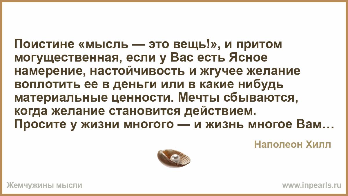 """Поистине """"мысль - это вещь!"""", и притом могущественная, если у Вас есть Ясное намерение, настойчивость и жгучее желание воплотить"""