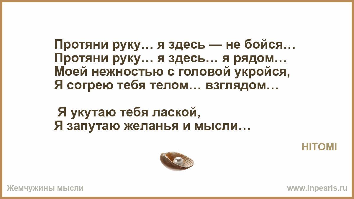 Ты мне руку россия свою протяни