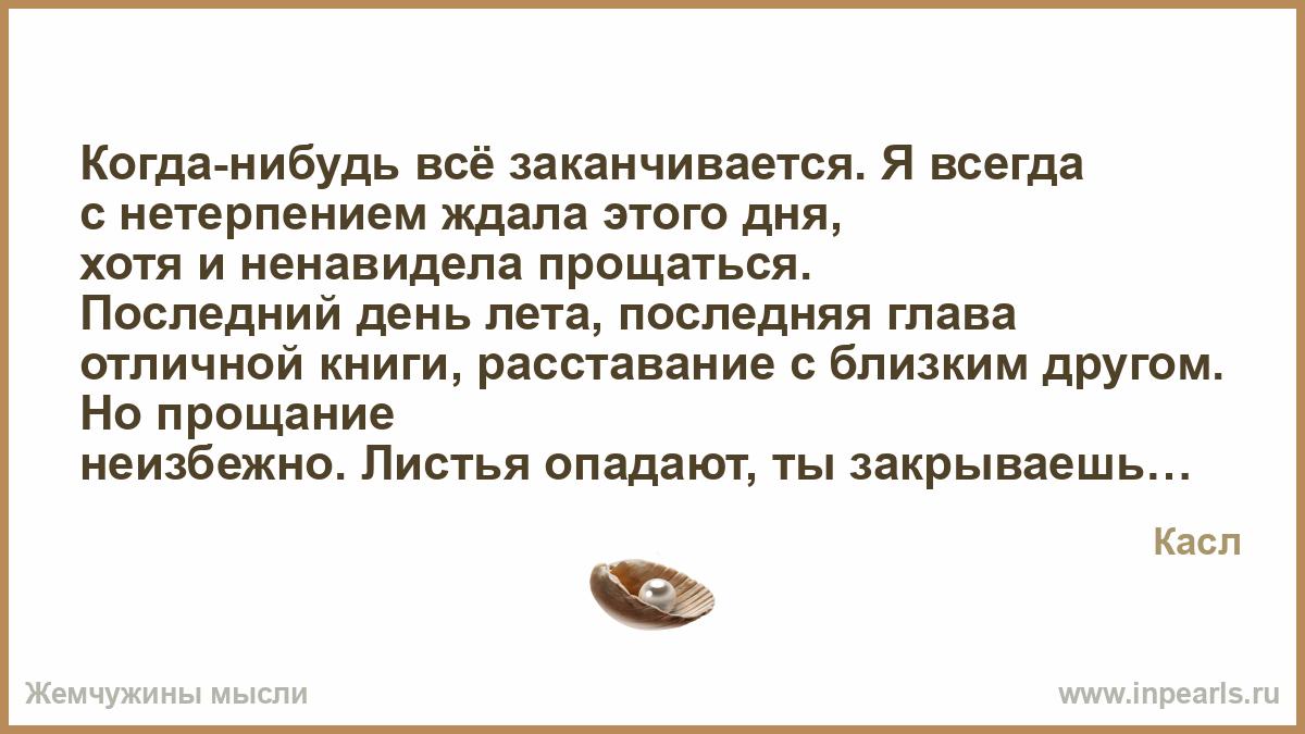 vse-rasstavaniya-kogda-nibud-vstrechey-konchayutsya