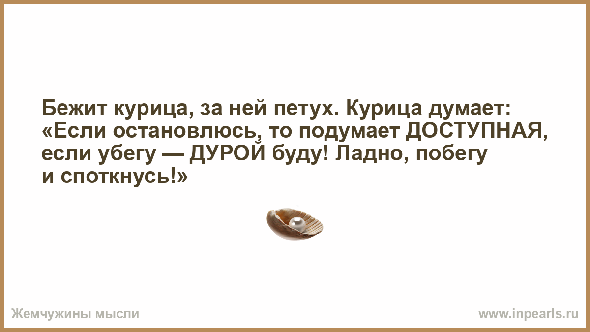 Анекдот Про Петуха