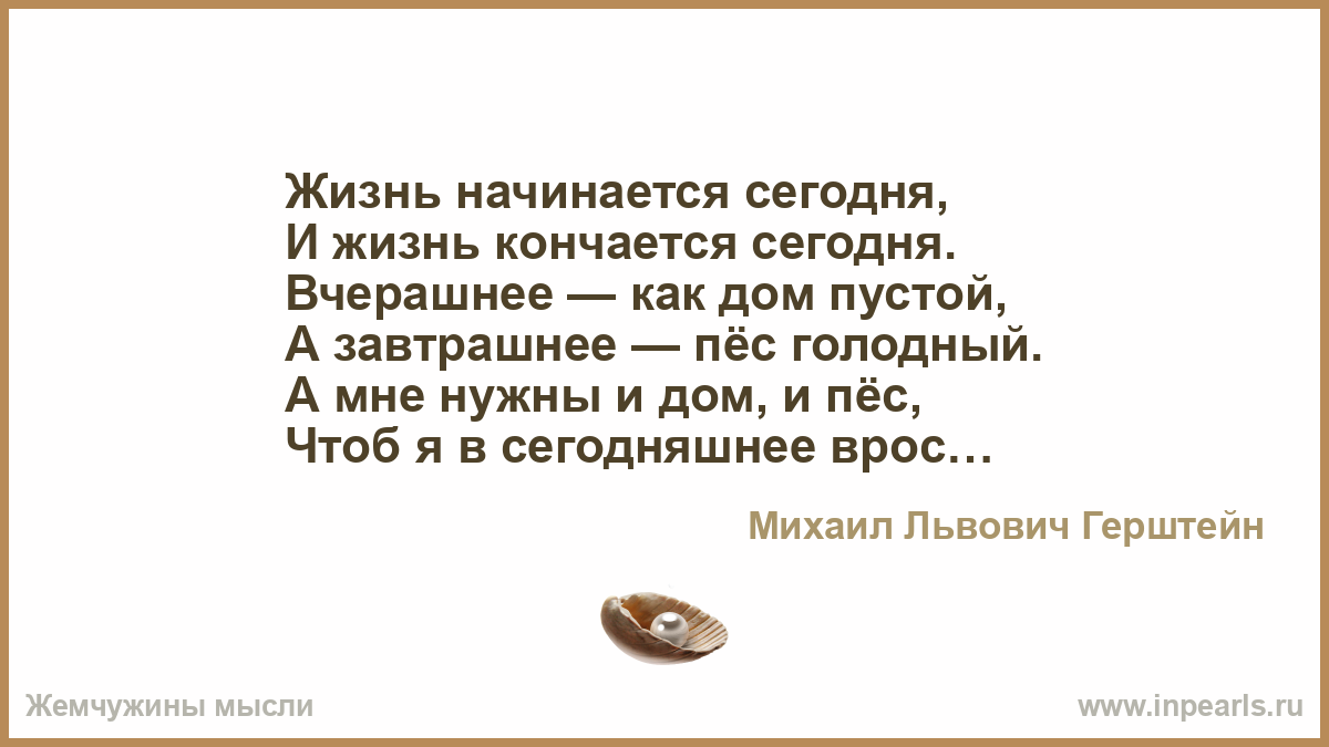zhizn-konchaetsya-ne-zavtra-ya