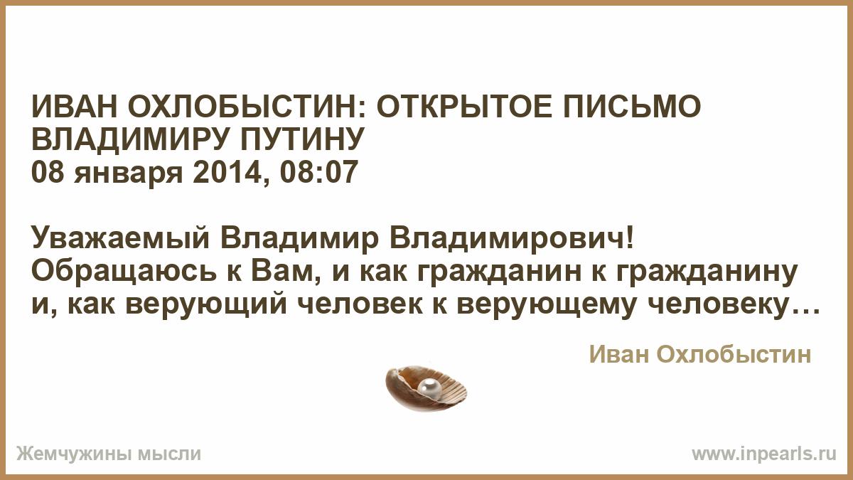 Как написать Путину письмо через интернет Обращение к