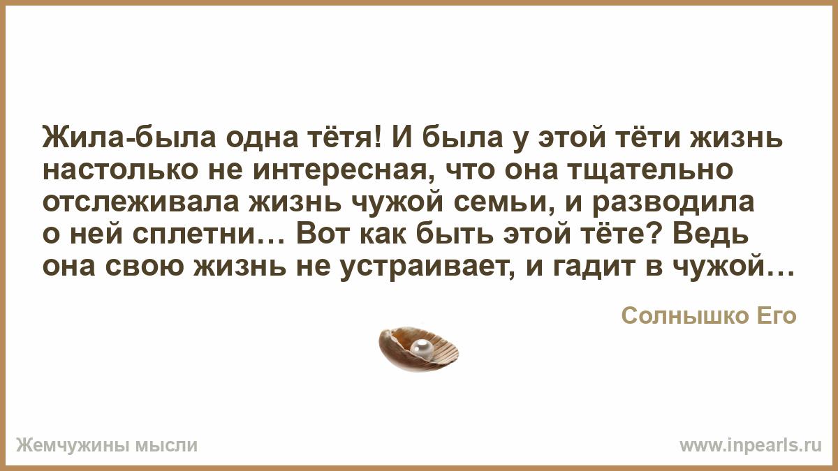 tetya-razvodit-na