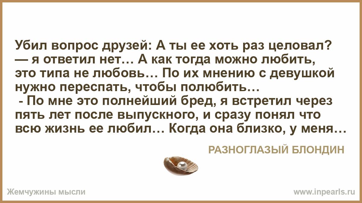 zhemchuzhini-misli-o-sekse