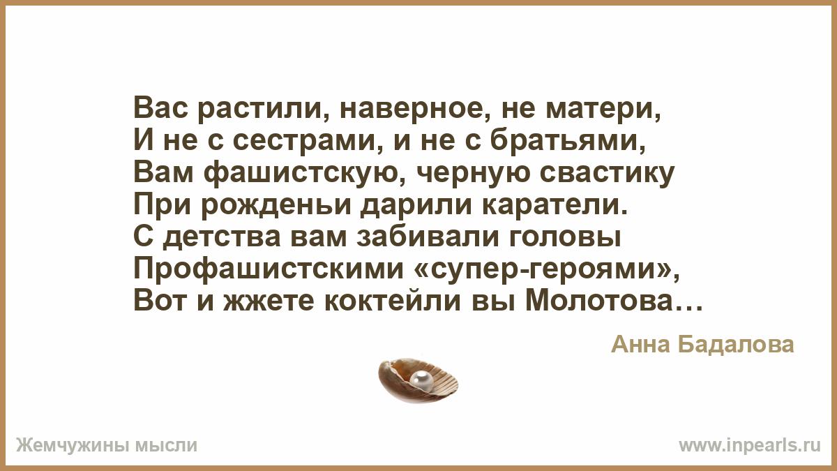 Анастасия стих мы не братья