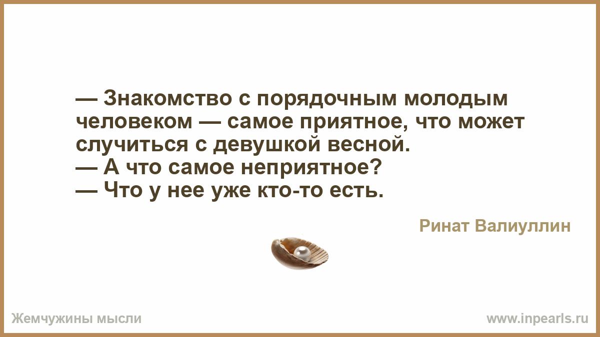 На знакомства цитаты