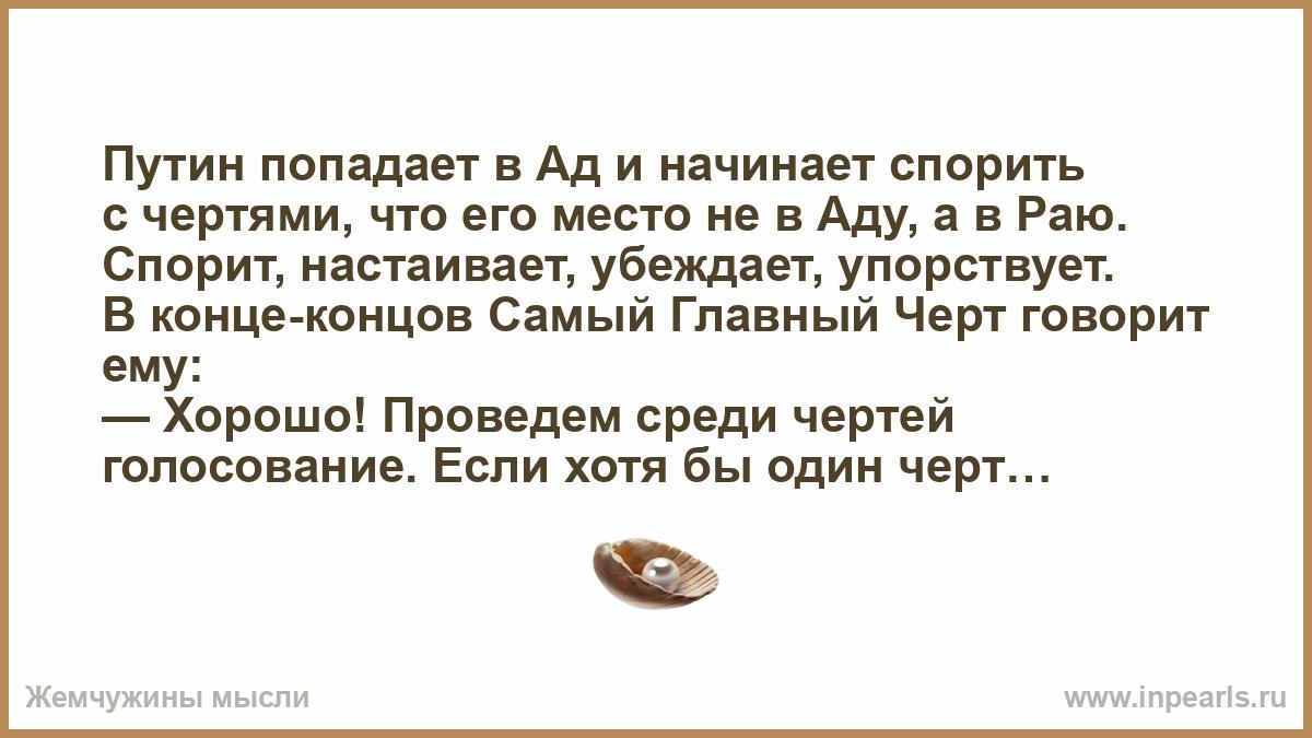 Анекдот Из Ада В Ад Звонок Бесплатный
