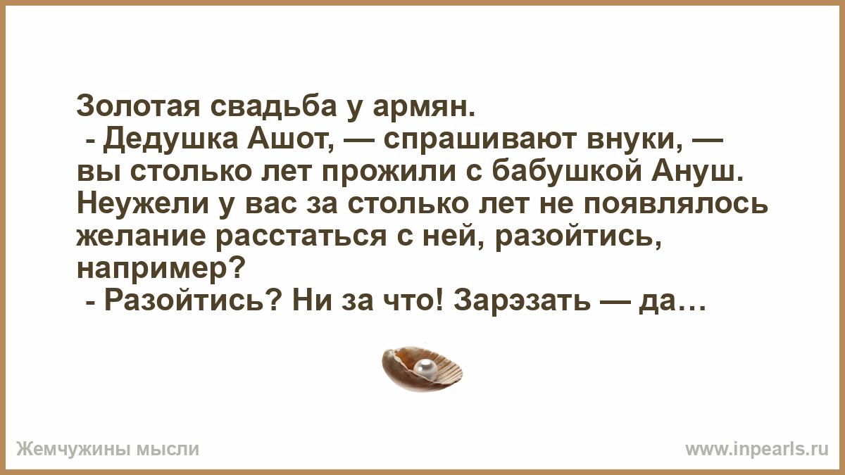 Армянские Анекдоты