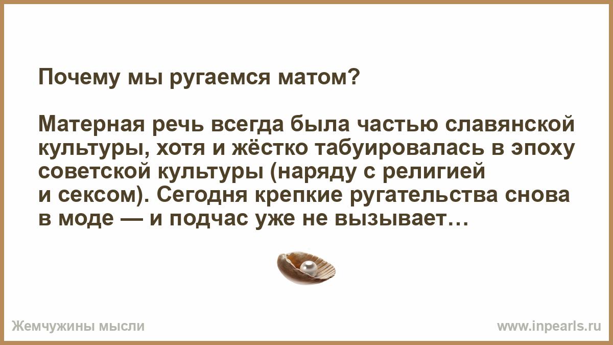 Порнуха с русским матом и словами, порно ларисой удовиченко
