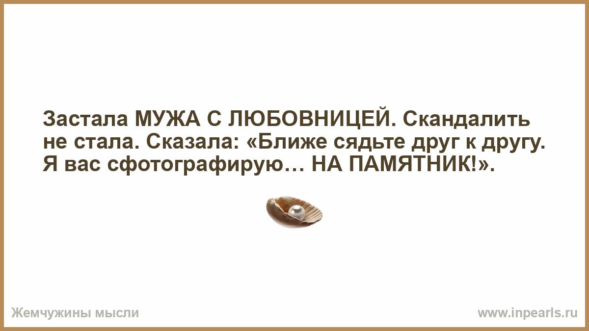 muzhchina-privel-zhenushku-k-druzyam