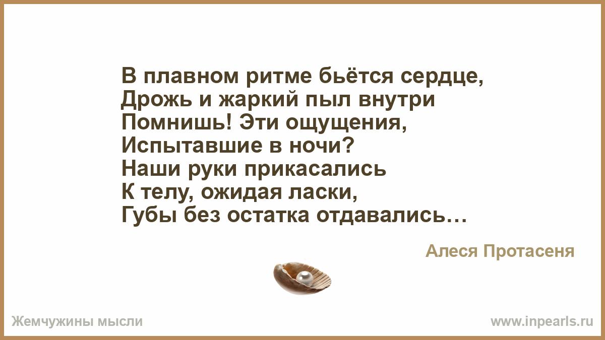 seksualnaya-chertovka-kostyum