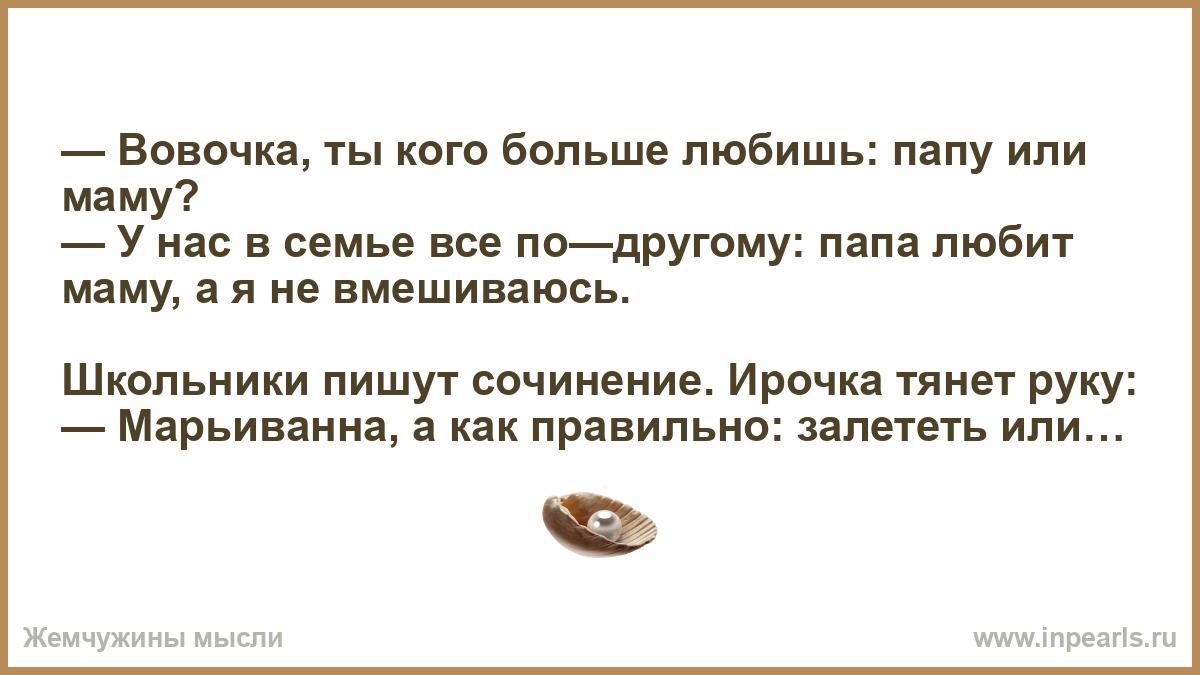 Анекдот: Вовочка пишет сочинение о своем отце: Мой папа…