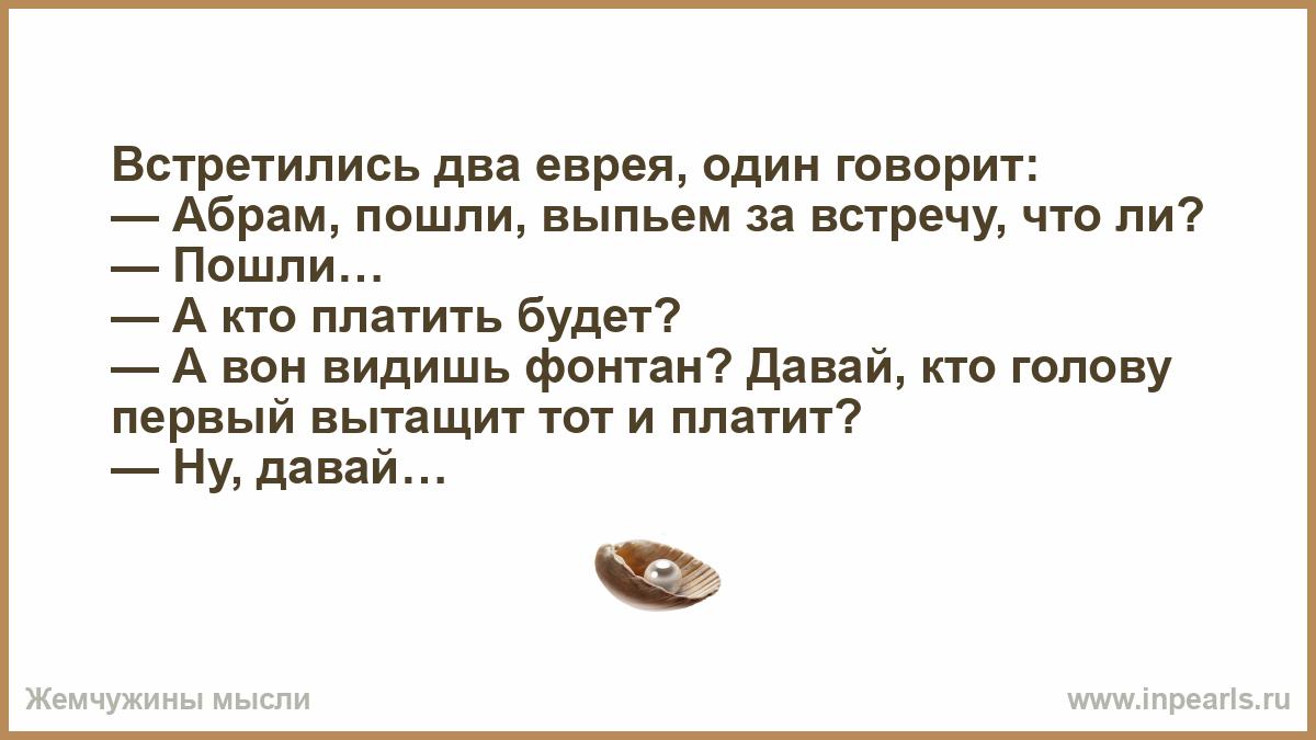 Анекдот: Один еврей другому: — И за что мы такие…
