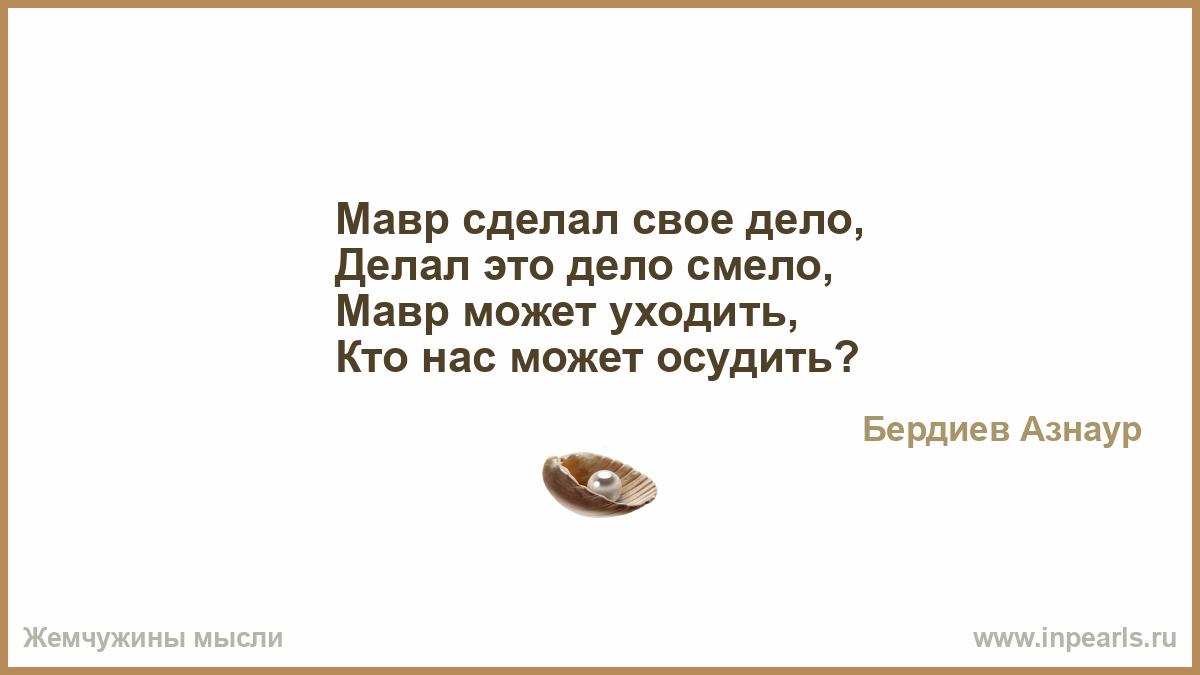 Сделавший дело мавр может быть свободен ПравославиеRu