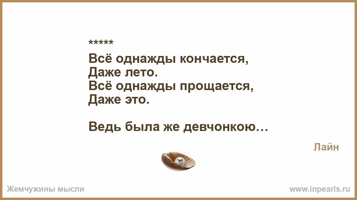 a-vse-konchaetsya