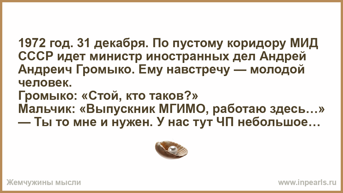 Анекдот Про Лаврова
