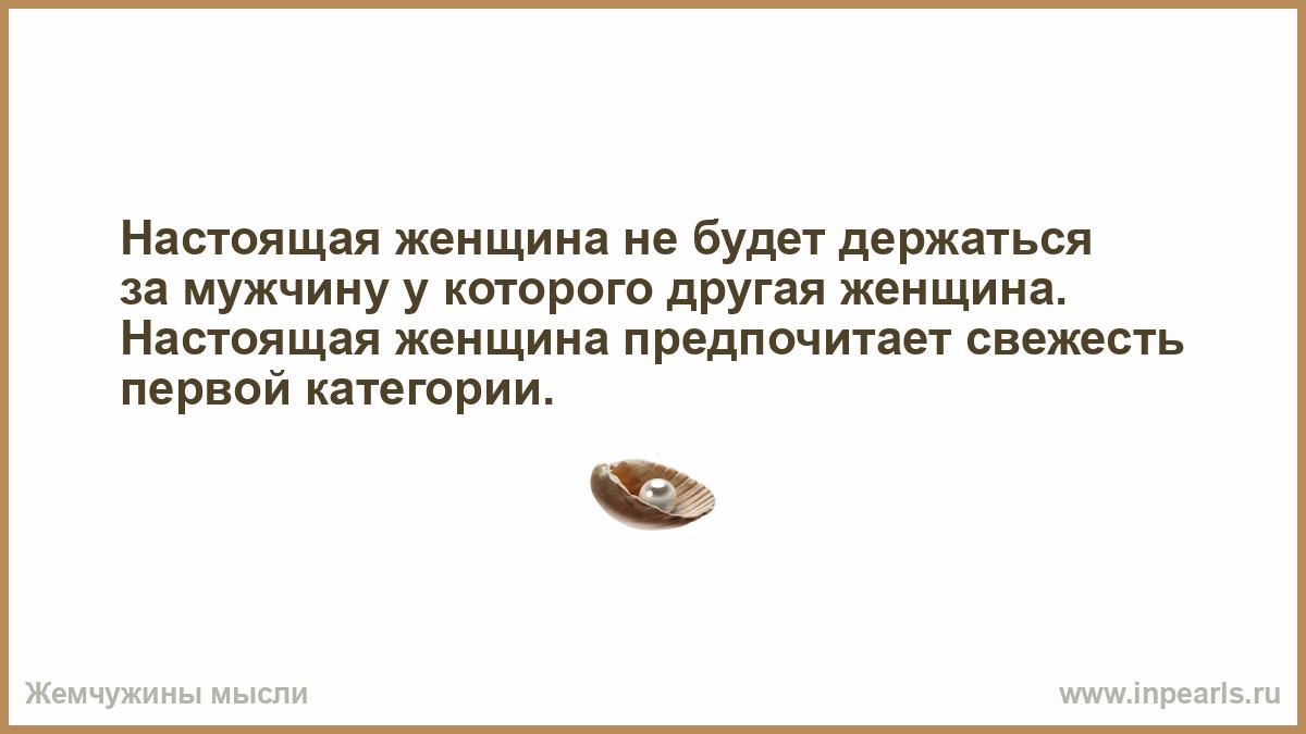 vkus-nastoyashey-zhenshini